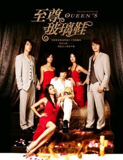 Taiwan drama dvd: Queen's Glass Shoes, english subtitles
