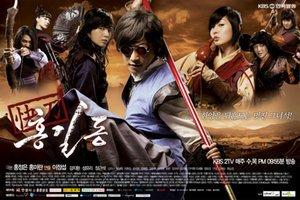 Korean drama dvd: Hong gil dong, english subtitles