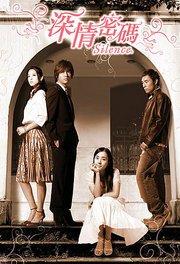 Taiwan drama dvd: Silence, english subtitles