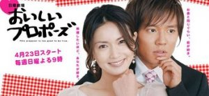 Japanese drama dvd: Oishi Proposal  a.k.a. Delicious proposal, english subtitles
