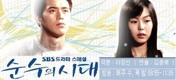 Korean drama dvd: The Age of innocence, english subtitles