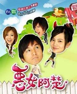 Taiwan drama dvd: Mean Girl Ah Chu, english subtitles