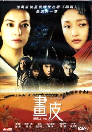 Chinese movie dvd: Painted skin, english subtitles