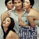 Korean Movied Dvd: Everyone has a  little secret, english subtitles