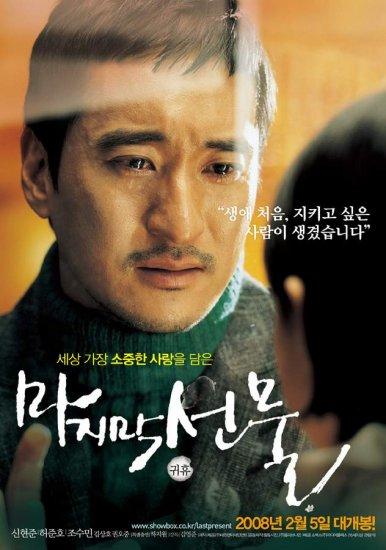 Korean Movie DVD collection  Volume 4: 10 in 1