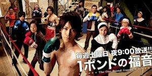Japanese Drama DVD: One Pound Gospel, English subtitles