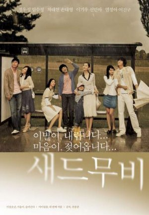 Korean Movie DVD: Sad Movie, English subtitles