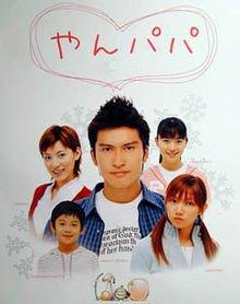 Japanese Drama DVD: Yan Papa, english subtitles