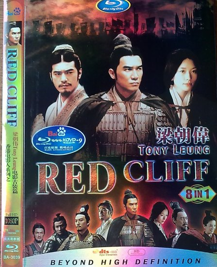 Chinese movie dvd: Red Cliff 1 and 2, Super Classic collection 8 in 1 series