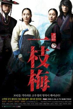 Korean drama dvd: The Return of Iljimae, english subtitles