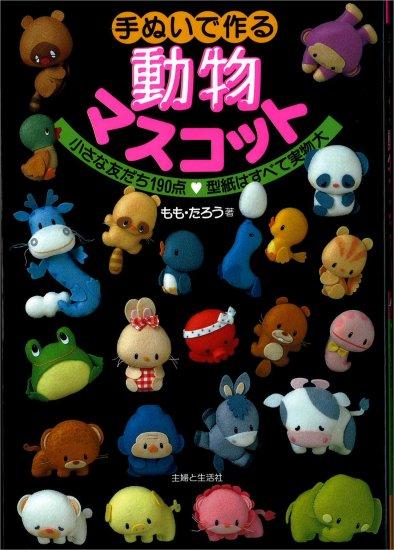 190 Felt Mascot Doll Book - Momotaro Japanese RARE!