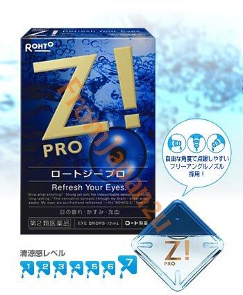Rohto Z PRO Japanese eyedrops - * THE STRONGEST * Free Shipping!