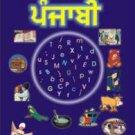 Punjabi Alphabet & Gurmukhi Primer