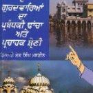 Desh Videsh de Gurdwarian Da Prabandaki Dhancha Ate Pracharak Shreni - Maskin Ji (Punjabi)