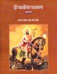 Sri Kalgidhar Chamatkar (Vol. 1) - Bhai Sahib Bhai Vir Singh Ji (Punjabi)