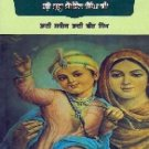 Guru Balam Sakhian - Guru Gobind Singh Guru Balam Sakhian - Guru Gobind Singh Ji (Punjabi)