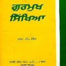 Gurmukh Sikhia (Punjabi)