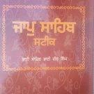 Jaap Sahib Steek (Punjabi) - Bhai Sahib Bhai Vir Singh Ji