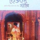 Nitname Steek (Punjabi) - Bhai Sahib Bhai Vir Singh Ji