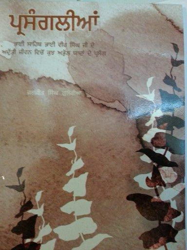 Prasanglia (Punjabi) - Bhai Sahib Bhai Vir Singh Ji