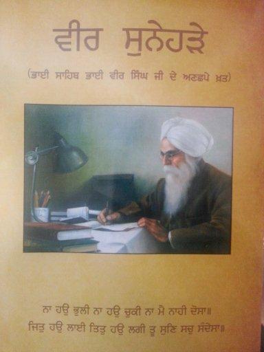 VIR SUNEHRE (Punjabi) Unpublished letters of Bhai Sahib Bhai Vir Singh Ji