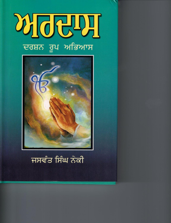 Ardas - Darshan Roop Abhiyas (Punjabi) - Jaswant Singh Neki