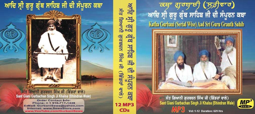 Gurbani Katha - Katha Sri Guru Granth Sahib Ji - Sant Giani Gurbachan Singh Ji Khalsa (12 MP3 CDs)