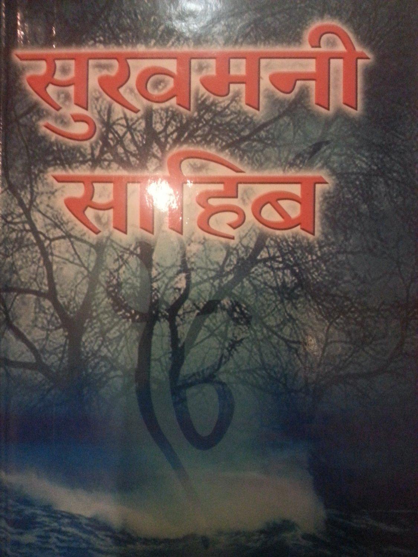 Sukhmani Sahib Gutka (Sukhmani Sahib Sikh Prayer Book in Hindi)