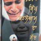 1984: Sikh Katal-e-aam Da Such (Punjabi) - Jarnail Singh