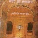 Sri Asht Guru Chamatkar (Vol. 1, 2 and 3) - Bhai Sahib Bhai Vir Singh Ji (Punjabi)