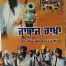 Jaanbaaz Raakhaa - Sant Jarnail Singh Ji Bhindranwale (Punjabi)