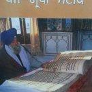 Panj Granthi Steek (Punjabi) - Bhai Sahib Bhai Vir Singh Ji