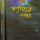 Waheguru Darshan (Punjabi) - Bhai Sher Singh Ji