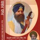 Dharam Dham - Piare Bhai Dharam Singh Ji (Punjabi) - Bhai Beant Singh Kalera Wale