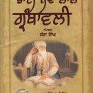 Bhai Nand Lal Granthawali (Punjabi) - Ganda Singh