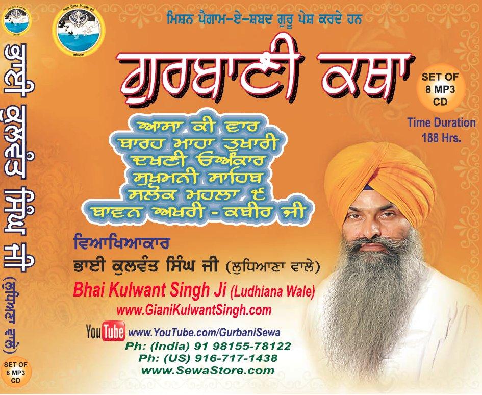 Gurbani Katha - Giani Kulwant Singh Ji (8 MP3 CDs)