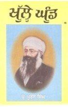 Khulle Ghund - Prof. Puran Singh Ji (Punjabi)