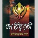 Hum Hindu Nahin - Bhai Kahn Singh Nabha (Punjabi)