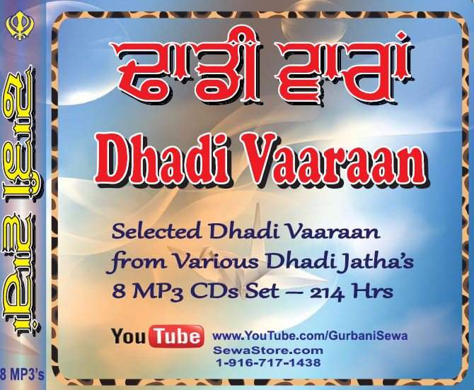 Dhadhi Vaar - Giani Dayaa Singh Ji, Giani Kulwant Singh BA etc (Set of 8 MP3 CDs)