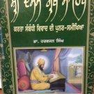 Shri Dasam Granth Sahib - Karta Sambandhi Vivad Di Punar-Samikhya (Punjabi) - Dr. Harbhajan Singh