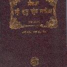 Santhea Sri Guru Granth Sahib Ji (Punjabi - set of 7 volumes) - Bhai Sahib Bhai Vir Singh Ji