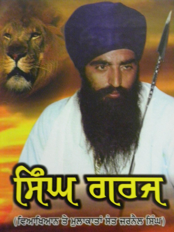 Singh Garaj - Lectures & Interviews Sant Jarnail Singh Ji Bhindranwale (Punjabi)