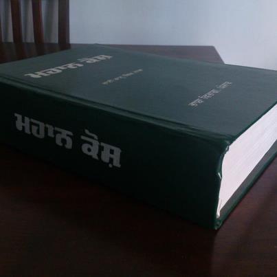 Mahan Kosh - Bhai Kahn Singh Nabha (Punjabi)