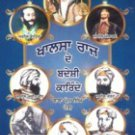 Khalsa Raaj De Badeshi Karinde (Punjabi) - Baba Prem Singh Hoti Mardan