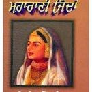 Maharani Jinda (Punjabi) Sohan Singh Seetal