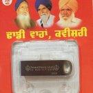 ਢਾਡੀ ਵਾਰਾਂ, ਕਵੀਸ਼ਰੀ | Dhadhi Vaaraan, Kavishri (350 Hrs) - USB drive