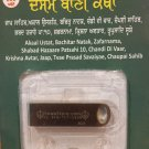 USB drive pre-filled with Dasam Bani Katha - 200 Hrs (Various Kathakars)