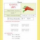 ਗੁਰਮੁਖੀ ਸਿੱਖਿਆ | Gurmukhi Studies - Level 2