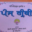 ਪੰਜ ਗ੍ਰੰਥੀ | Panj Granthi (Gurmukhi)