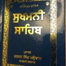 ਸੁਖਮਨੀ ਸਾਹਿਬ (ਵਿਸ਼੍ਰਾਮਾਂ ਸਹਿਤ) | Sukhmani Sahib